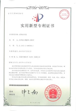 試劑反應盒實用新型專利.png