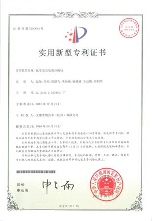 化学发光分析仪实用新型专利.png