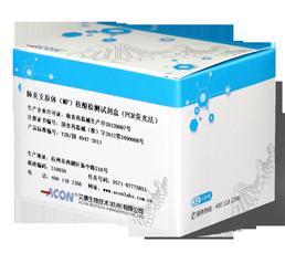 肺炎支原体(MP)核酸检测试剂盒(PCR荧光法).png