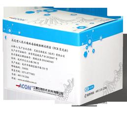 高危型人乳头瘤病毒核酸检测试剂盒(PCR荧光法).png