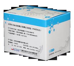 丙型肝炎病毒核酸测定试剂盒(PCR-荧光法).png