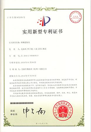 試劑存儲器實用新型專利.png